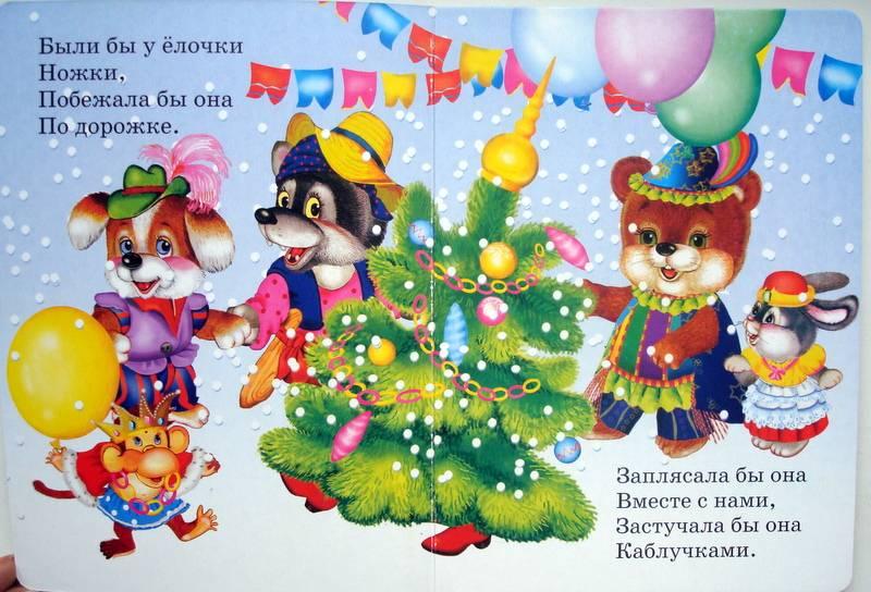 Иллюстрация 1 из 13 для Елка - Корней Чуковский   Лабиринт - книги. Источник: Бривух
