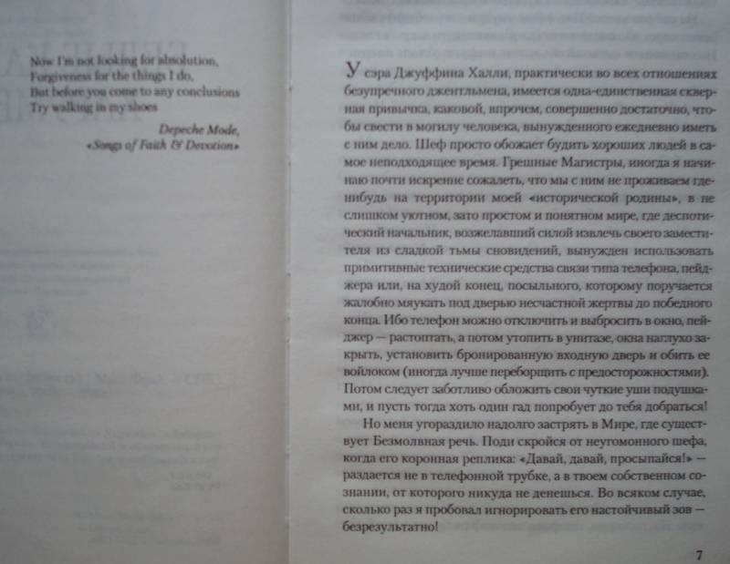 Иллюстрация 1 из 12 для Лабиринт Мёнина - Макс Фрай   Лабиринт - книги. Источник: Бривух