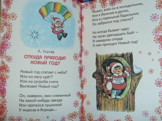 Иллюстрация 1 из 3 для Новогодний подарок | Лабиринт - книги. Источник: Новичкова Елена Юрьевна