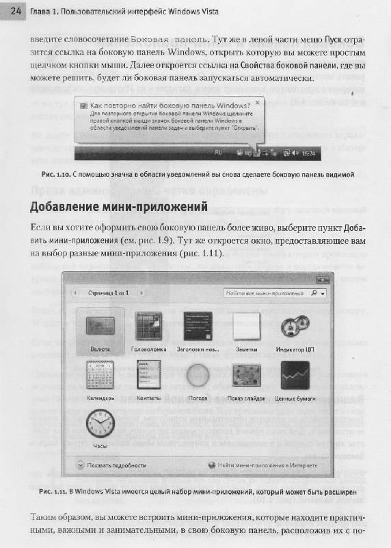 Иллюстрация 1 из 31 для Изучаем Windows Vista. Официальный курс Microsoft - Тобиас Вельтнер | Лабиринт - книги. Источник: SpyLady