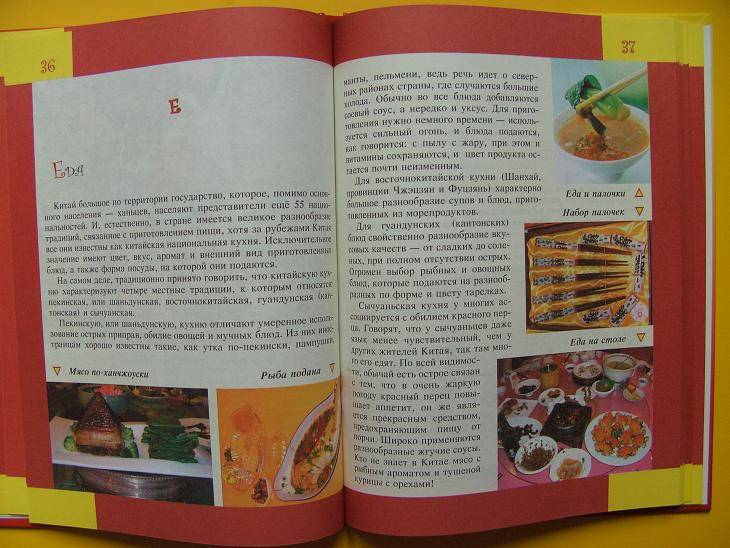 Иллюстрация 1 из 5 для Детская энциклопедия по Китаю - Захарова, Захаров | Лабиринт - книги. Источник: мама малыша