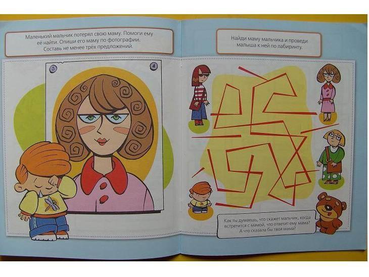 Иллюстрация 1 из 28 для Развитие речи - И. Попова | Лабиринт - книги. Источник: мама малыша