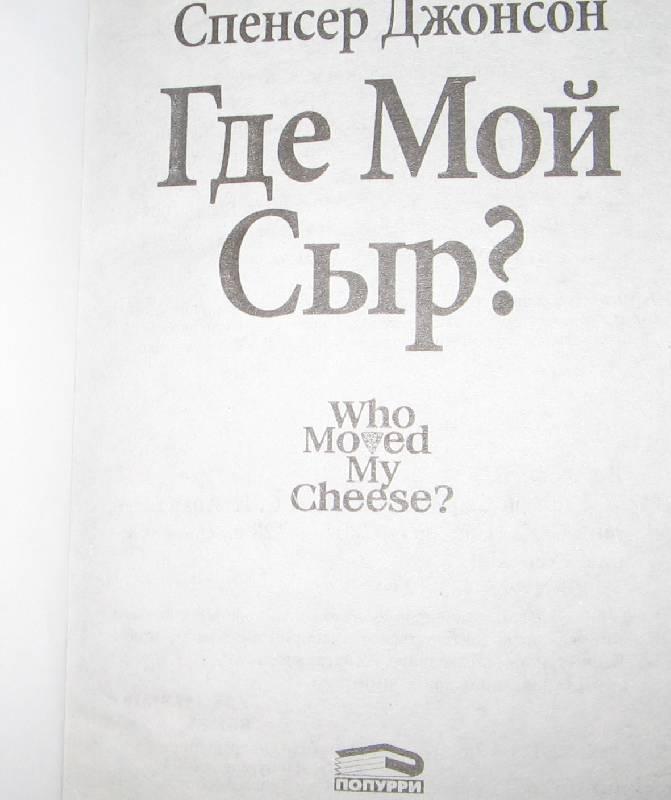 Иллюстрация 1 из 5 для Где мой Сыр? - Спенсер Джонсон   Лабиринт - книги. Источник: Читательница