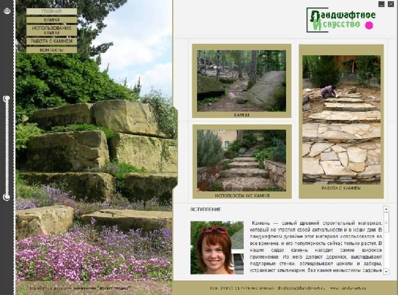 Иллюстрация 1 из 27 для Ландшафтное искусство: Камень в саду (CDpc) | Лабиринт - софт. Источник: Ляпина  Ольга Станиславовна
