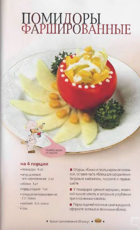 Иллюстрация 1 из 17 для Блюда для девичника | Лабиринт - книги. Источник: Ляпина  Ольга Станиславовна