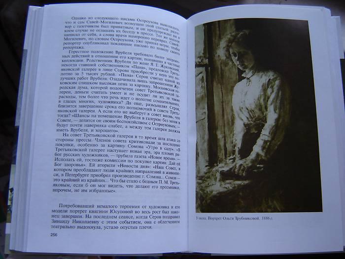 Иллюстрация 1 из 20 для Валентин Серов - Аркадий Кудря | Лабиринт - книги. Источник: vybegasha