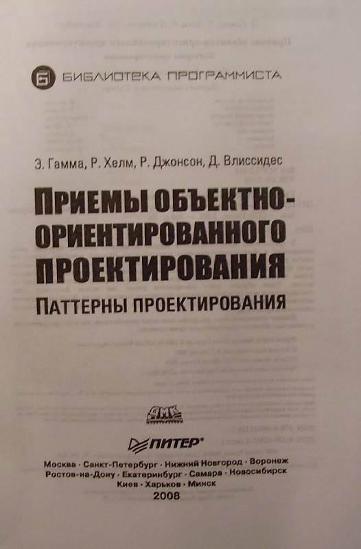 Иллюстрация 1 из 16 для Приемы объектно-ориентированного проектирования. Паттерны проектирования - Гамма, Хелм, Джонсон, Влиссидес | Лабиринт - книги. Источник: july