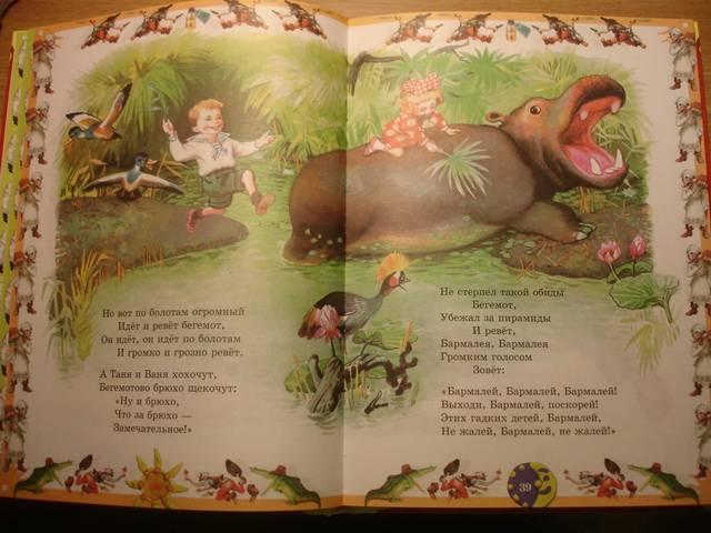 Иллюстрация 1 из 21 для Сказки Корнея Чуковского - Корней Чуковский   Лабиринт - книги. Источник: Kisа