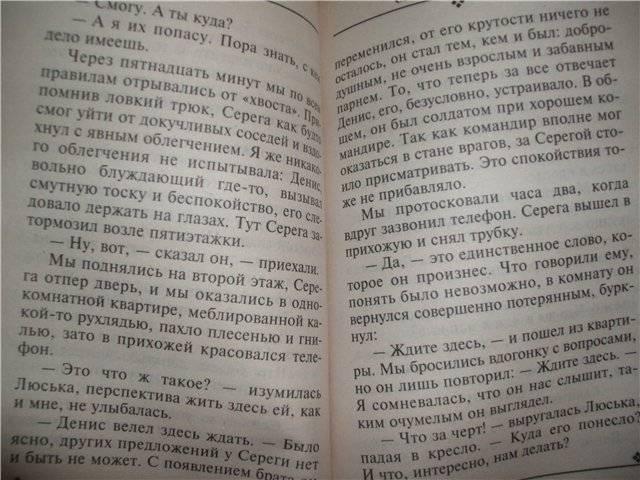 Иллюстрация 1 из 7 для Ставка на слабость: Повесть - Татьяна Полякова   Лабиринт - книги. Источник: света