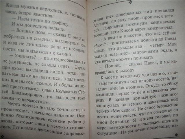 Иллюстрация 1 из 7 для Тонкая штучка - Татьяна Полякова | Лабиринт - книги. Источник: света