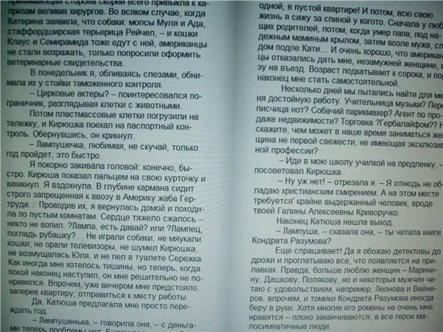 Иллюстрация 1 из 3 для Гадюка в сиропе: Роман - Дарья Донцова   Лабиринт - книги. Источник: света