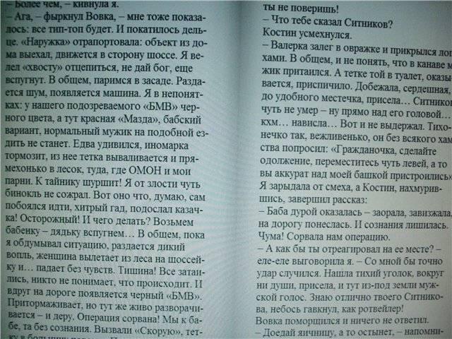 Иллюстрация 1 из 18 для Золушка в шоколаде: Роман - Дарья Донцова | Лабиринт - книги. Источник: света
