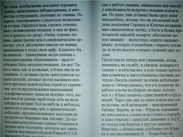 Иллюстрация 1 из 20 для Фигура легкого эпатажа: Роман - Дарья Донцова | Лабиринт - книги. Источник: света