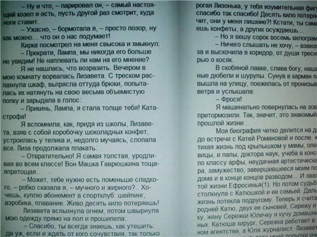 Иллюстрация 1 из 17 для Прогноз гадостей на завтра: Роман - Дарья Донцова | Лабиринт - книги. Источник: света