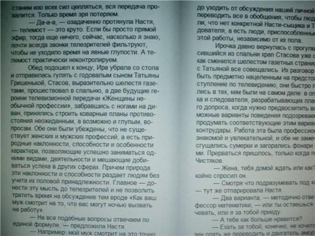 Иллюстрация 1 из 9 для Седьмая жертва - Александра Маринина | Лабиринт - книги. Источник: света