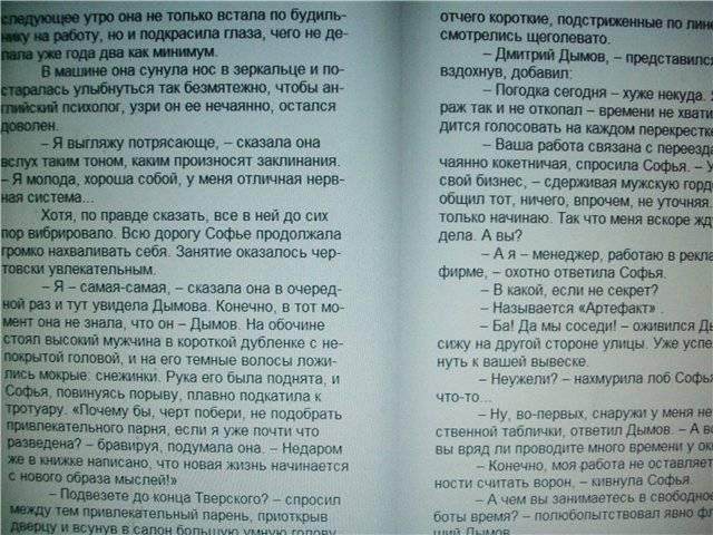 Иллюстрация 1 из 11 для Пакости в кредит - Галина Куликова | Лабиринт - книги. Источник: света
