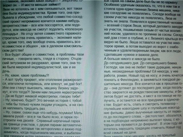 Иллюстрация 1 из 5 для Олигарх с Большой Медведицы - Татьяна Устинова | Лабиринт - книги. Источник: света