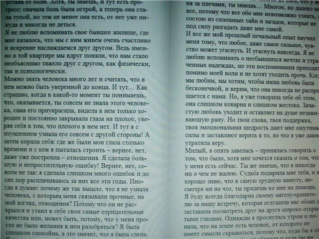 Иллюстрация 1 из 3 для Растоптанное счастье, или Любовь, похожая на стон - Юлия Шилова | Лабиринт - книги. Источник: света