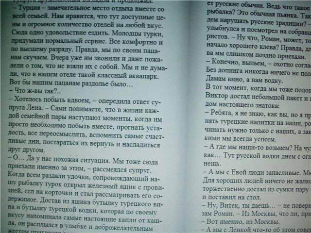 Иллюстрация 1 из 3 для Исповедь грешницы, или Двое на краю бездны: Роман - Юлия Шилова   Лабиринт - книги. Источник: света