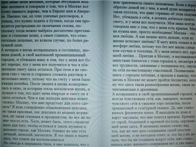 Иллюстрация 1 из 3 для Провинциалка, или Я - женщина скандал - Юлия Шилова | Лабиринт - книги. Источник: света