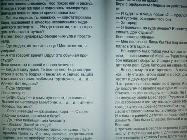 Иллюстрация 1 из 3 для Тренинг для любовницы - Дарья Калинина | Лабиринт - книги. Источник: света