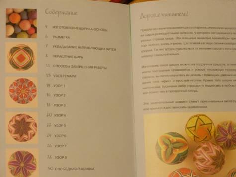 Иллюстрация 1 из 33 для Вышиваем шары по-японски - Маргарет Ладлоу | Лабиринт - книги. Источник: Качура Светлана Анатольевна