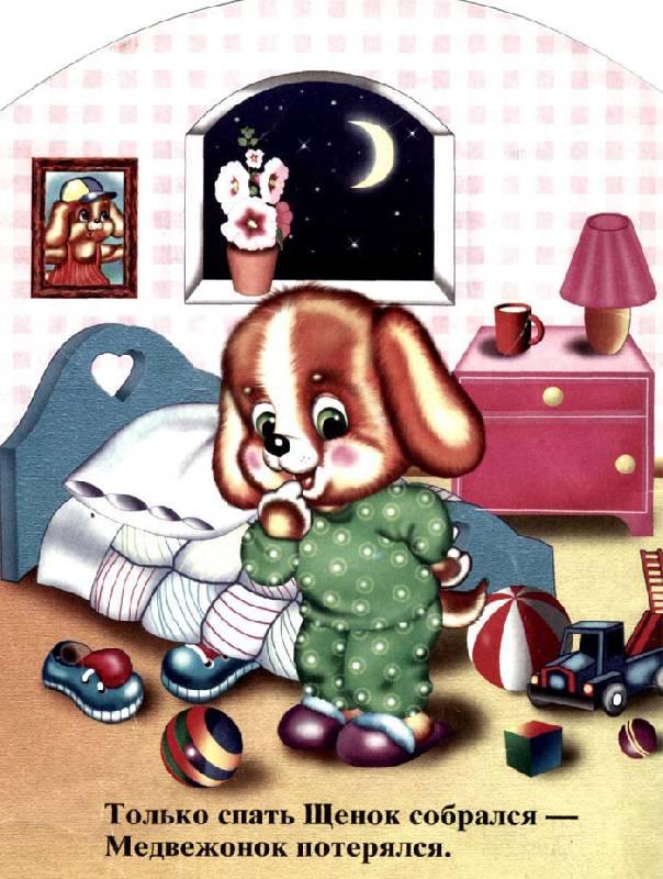 Иллюстрация 1 из 7 для Загадочная история - Владимир Степанов | Лабиринт - книги. Источник: Кнопа2