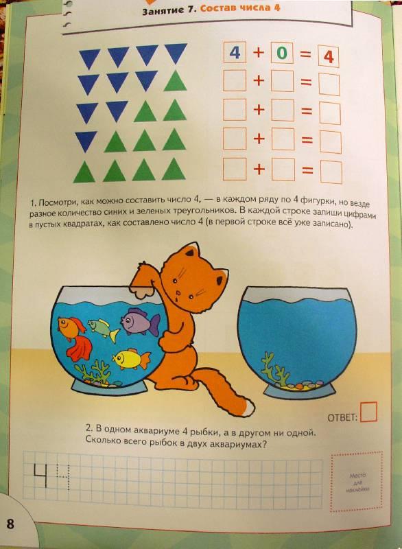 Иллюстрация 1 из 15 для Счет, форма, величина. Развитие и обучение детей от 5 до 6 лет - Д. Денисова | Лабиринт - книги. Источник: samuel whiskers