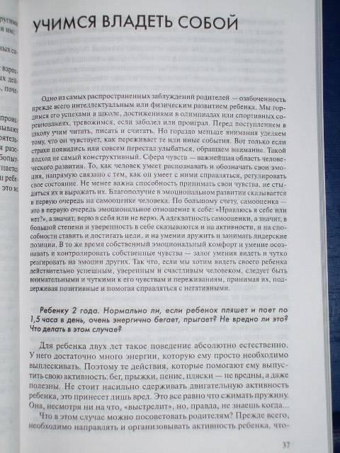 Иллюстрация 1 из 26 для Полезная книга для хороших родителей: Ответы психологов на вопросы родителей - Татьяна Яничева | Лабиринт - книги. Источник: *  Надежда