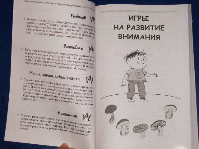 Иллюстрация 1 из 16 для Домашняя игротека для трехлеток - Татьяна Свежинцева | Лабиринт - книги. Источник: *  Надежда