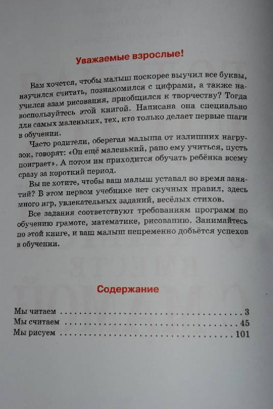 Иллюстрация 1 из 20 для Большая книга знаний для самых маленьких. Учимся вместе с мамой - Наталья Тегипко | Лабиринт - книги. Источник: Lared
