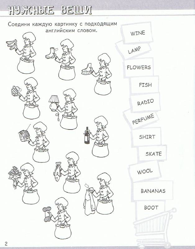 Иллюстрация 4 из 13 для книги мои первые