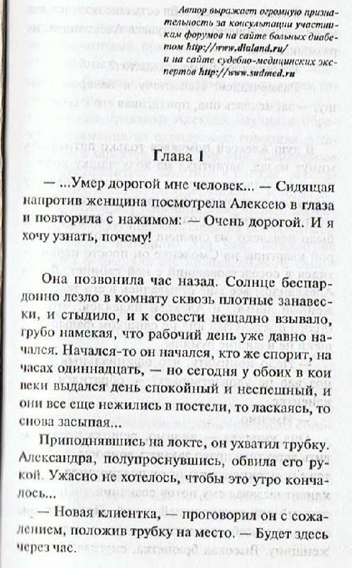 Иллюстрация 1 из 9 для Мертвые воды Московского моря - Татьяна Гармаш-Роффе   Лабиринт - книги. Источник: Большая Берта