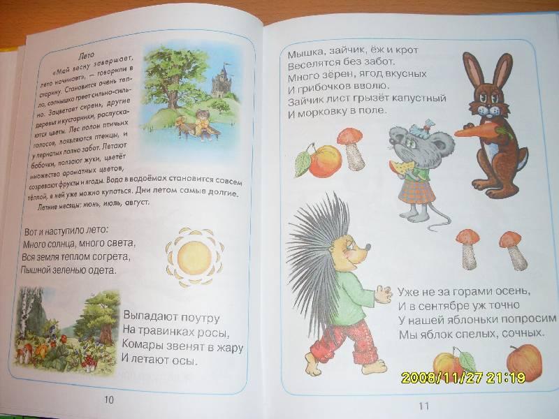 Иллюстрация 1 из 3 для Времена года - Галина Шалаева | Лабиринт - книги. Источник: Марта