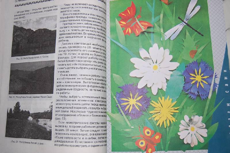 Иллюстрация 1 из 15 для Аппликация - Выгонов, Галямова, Захарова | Лабиринт - книги. Источник: Teshka
