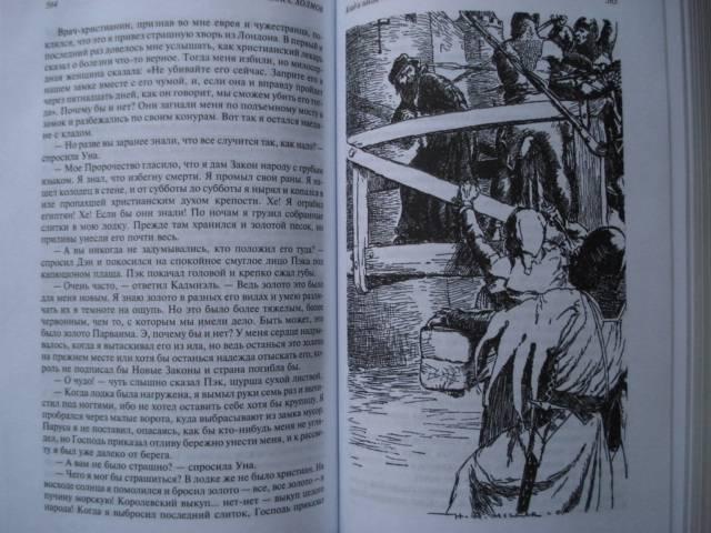 Иллюстрация 1 из 23 для Полное собрание рассказов для детей - Редьярд Киплинг   Лабиринт - книги. Источник: П  Евгения Юрьевна