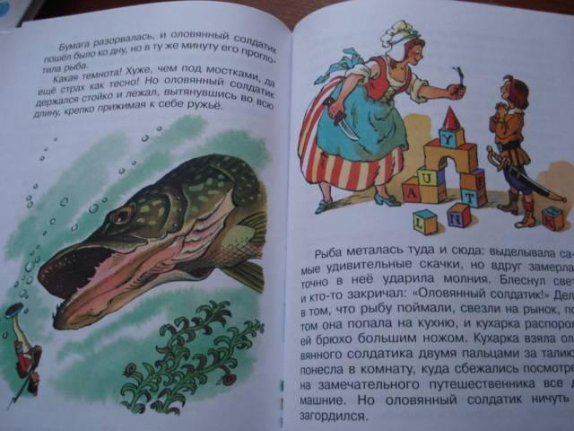Иллюстрация 1 из 21 для Мир сказок Андерсена - Ханс Андерсен   Лабиринт - книги. Источник: П  Евгения Юрьевна