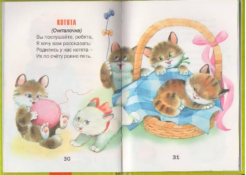 Иллюстрация 1 из 11 для Мы едем, едем, едем... - Сергей Михалков | Лабиринт - книги. Источник: Alerka