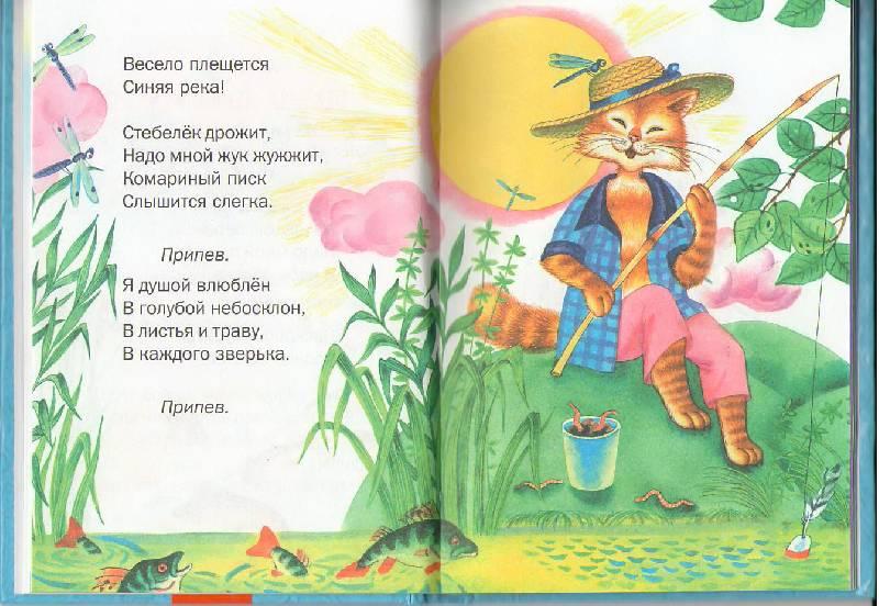 Иллюстрация 1 из 12 для Я играю на гармошке: Песни для детей   Лабиринт - книги. Источник: Alerka