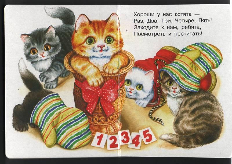 Стихи про кошек котят кота