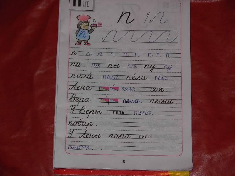 Пропись горецкого 1 класс 3 часть решебник