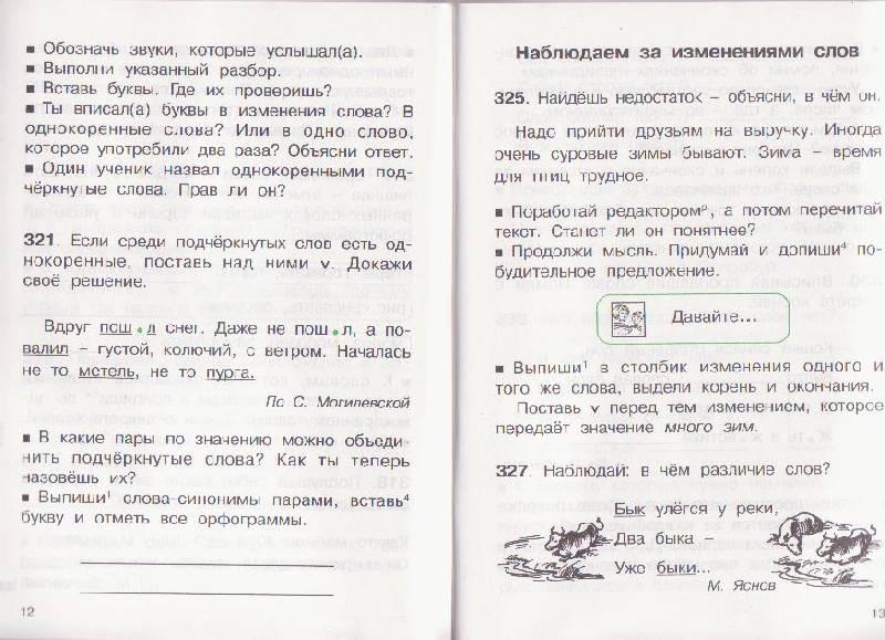 Гдз по русскому 2 класс соловейчик кузьменко