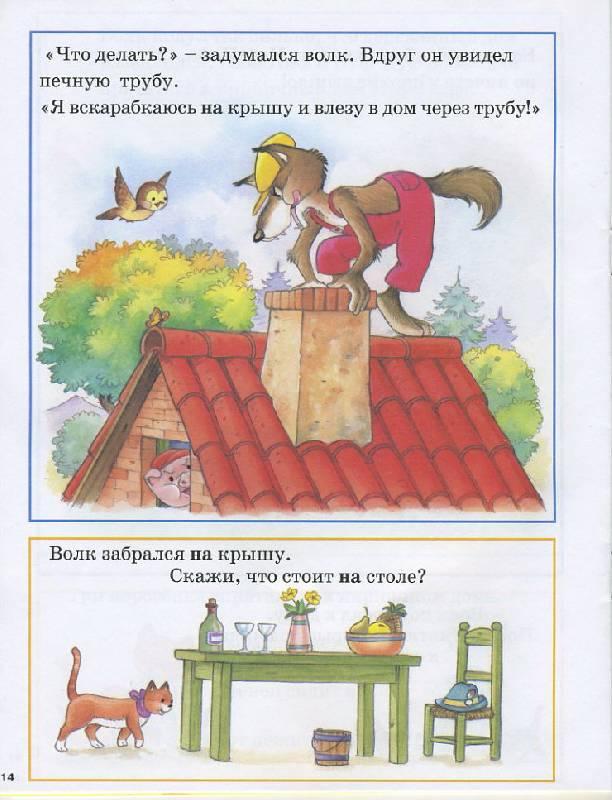 Английский язык 7 класс афанасьева михеева учебник читать