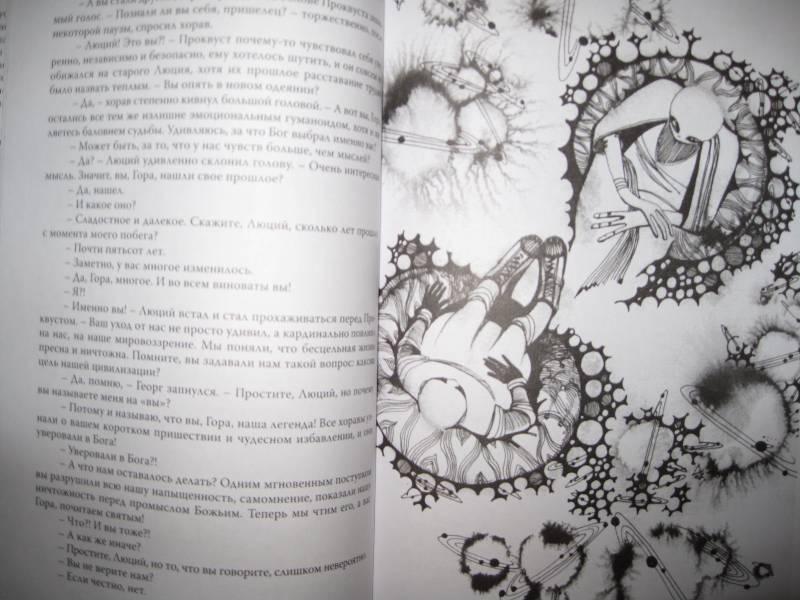 Иллюстрация 1 из 8 для Точка бифуркации - Борис Миловзоров | Лабиринт - книги. Источник: Assolato