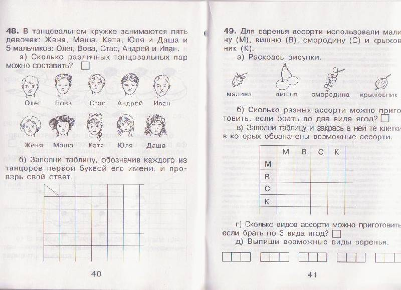 Гдз Истомина Учимся Решать Задачи 3 Класс Истомина Ответы