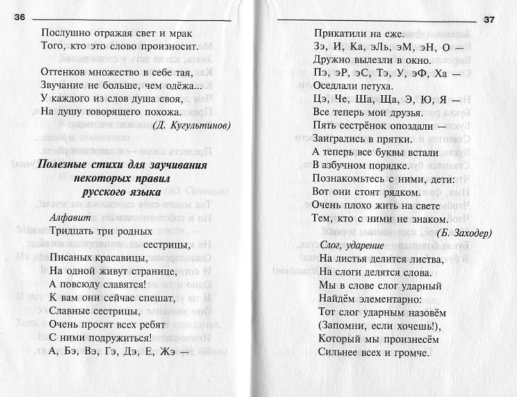 Стих на татарском русскими буквами