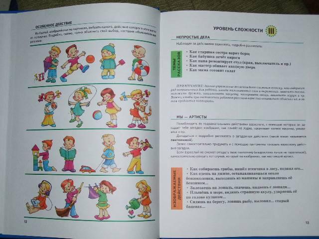 Развитие связной речи малыша татьяна