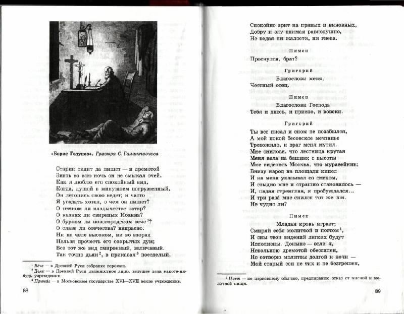 гдз по литературе смирнова михайлов 11 класс