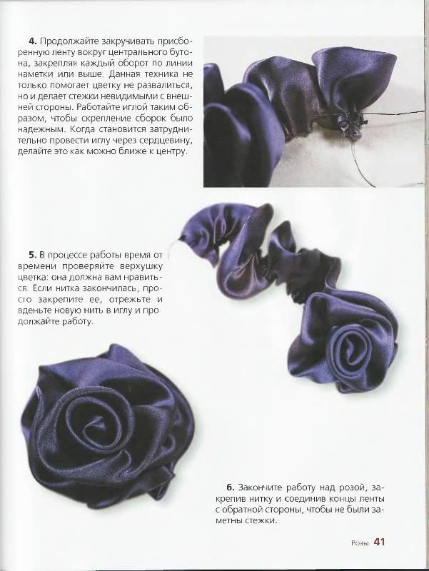 Цветы из бархатной ткани своими руками