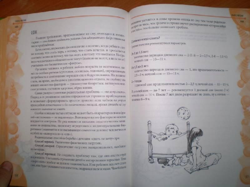 Как не стать врагом своему ребенку книга